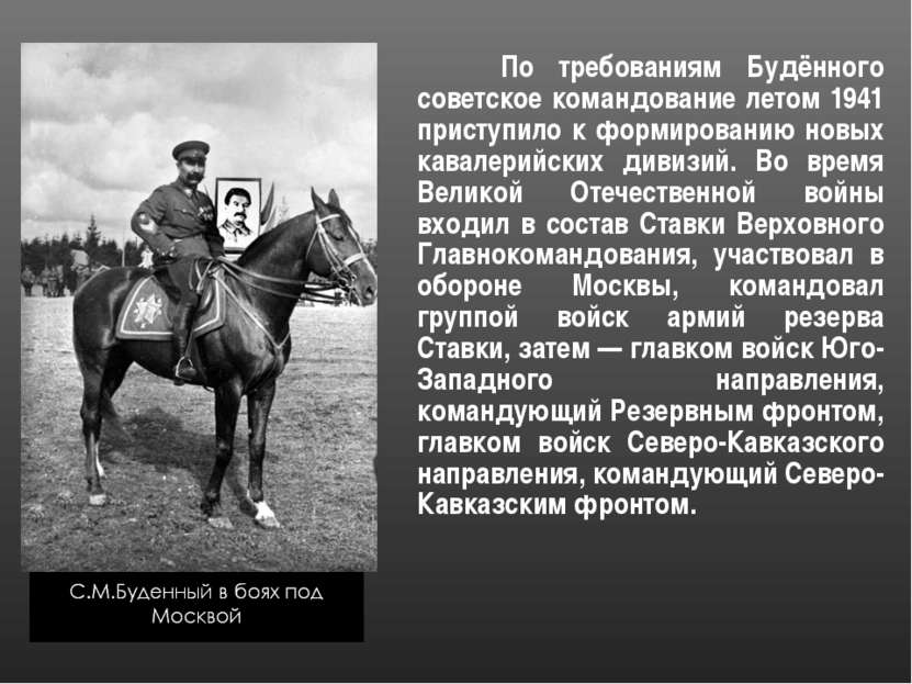 По требованиям Будённого советское командование летом 1941 приступило к форми...
