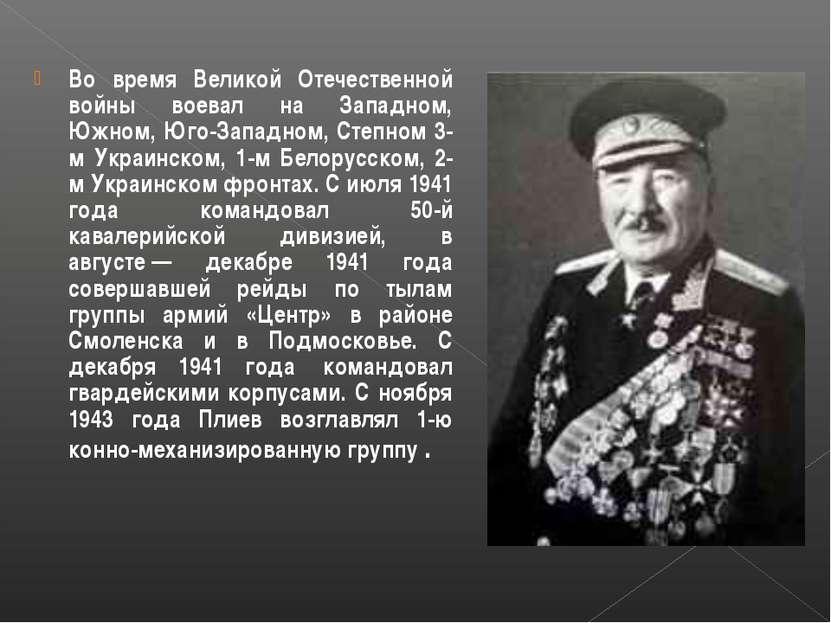 Во время Великой Отечественной войны воевал на Западном, Южном, Юго-Западном,...
