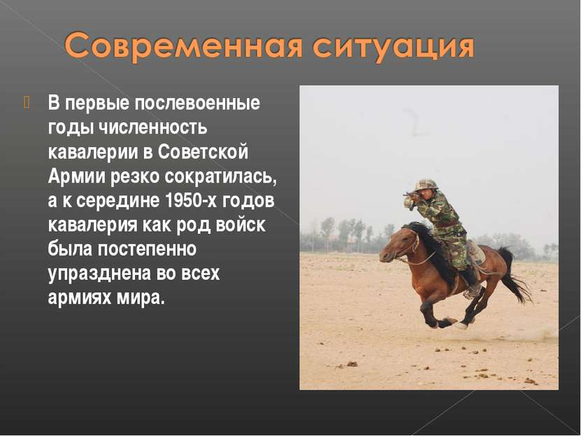 В первые послевоенные годы численность кавалерии в Советской Армии резко сокр...