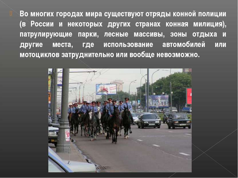 Во многих городах мира существуют отряды конной полиции (в России и некоторых...