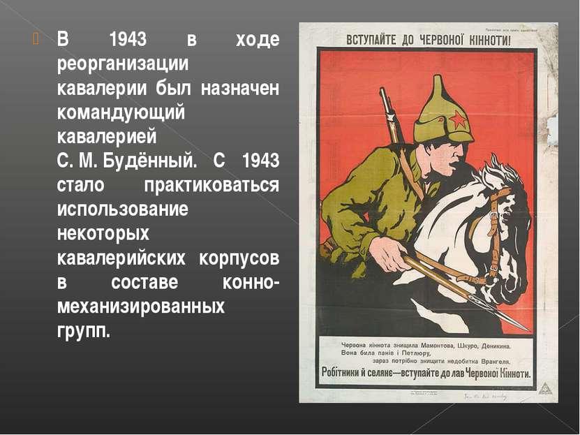 В 1943 в ходе реорганизации кавалерии был назначен командующий кавалерией С....