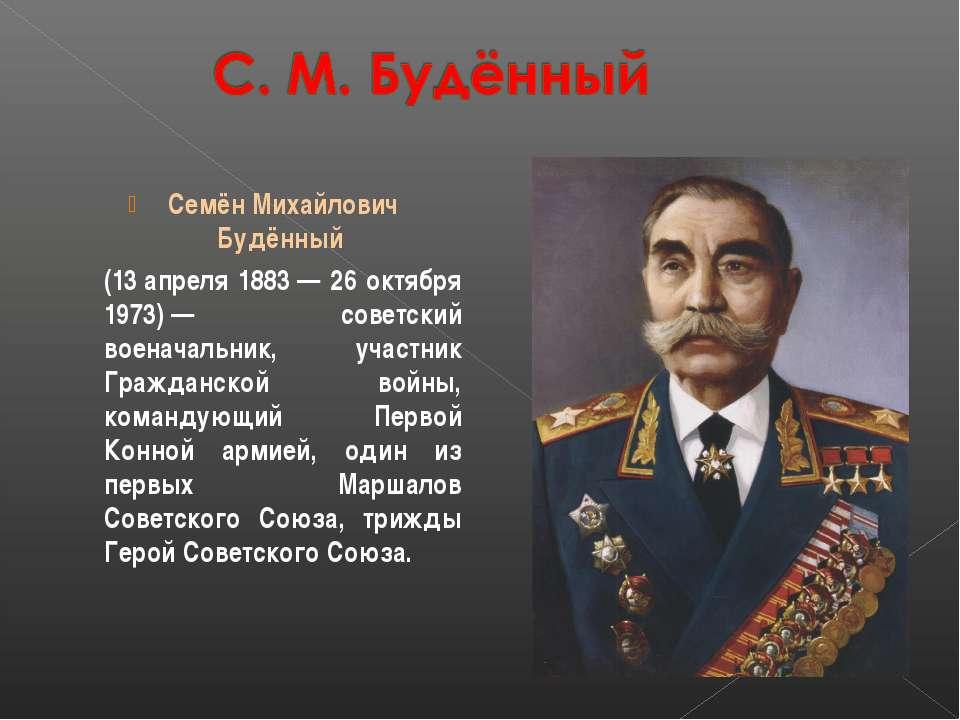 Семён Михайлович Будённый (13апреля 1883— 26 октября 1973)— советский воен...