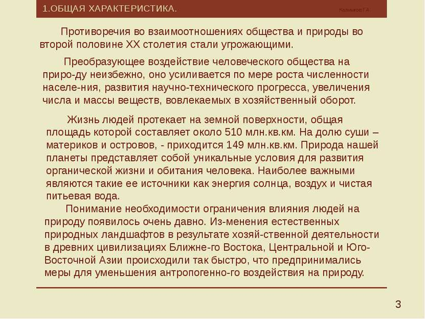 1.ОБЩАЯ ХАРАКТЕРИСТИКА. Калмыков Г.А. 3 Противоречия во взаимоотношениях обще...