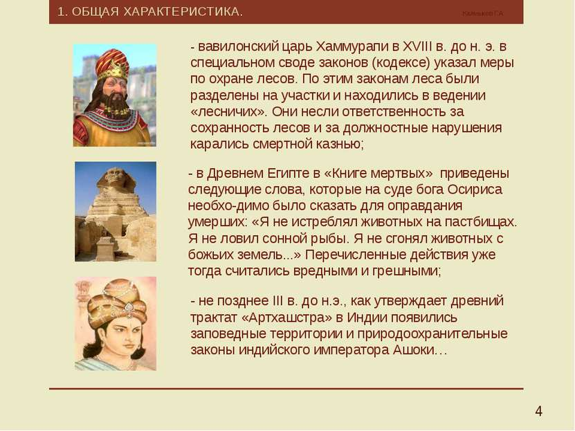 1. ОБЩАЯ ХАРАКТЕРИСТИКА. Калмыков Г.А. 4 - вавилонский царь Хаммурапи в XVIII...