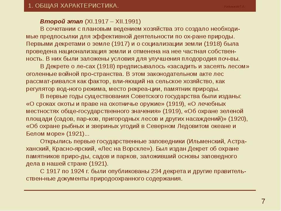 1. ОБЩАЯ ХАРАКТЕРИСТИКА. Калмыков Г.А. 7 Второй этап (XI.1917 – XII.1991) В с...