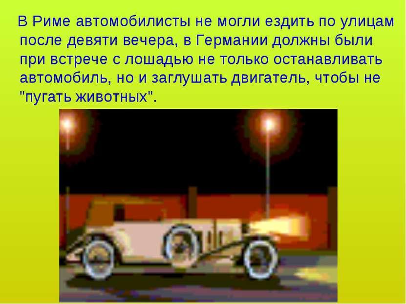 В Риме автомобилисты не могли ездить по улицам после девяти вечера, в Германи...