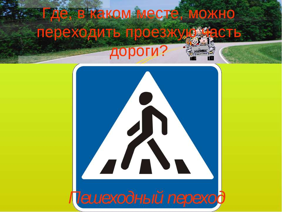 Где, в каком месте, можно переходить проезжую часть дороги? Пешеходный переход