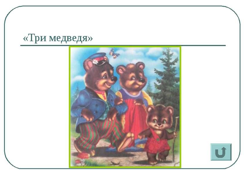 «Три медведя»