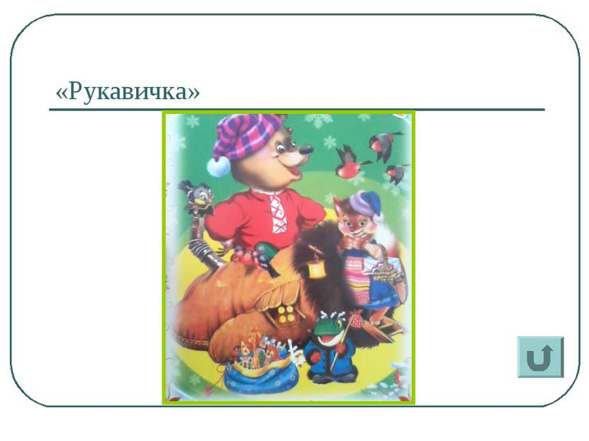 «Рукавичка»