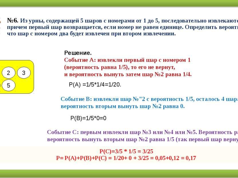 №6. Из урны, содержащей 5 шаров с номерами от 1 до 5, последовательно извлека...