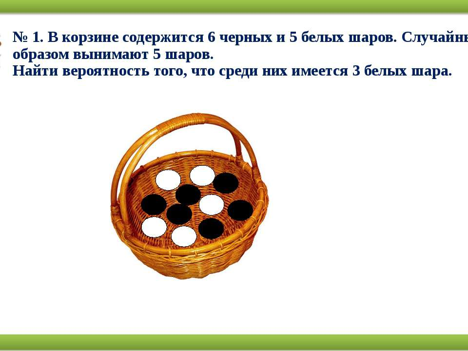 № 1.В корзине содержится 6 черных и 5 белых шаров. Случайным образом вынимаю...
