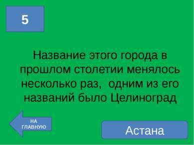20 НА ГЛАВНУЮ Город в Жамбыльской области Казахстана, название которого означ...
