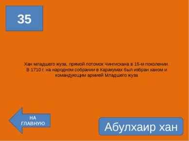 15 НА ГЛАВНУЮ Когда Казахстан объявил всему миру о своей независимости? 16 де...