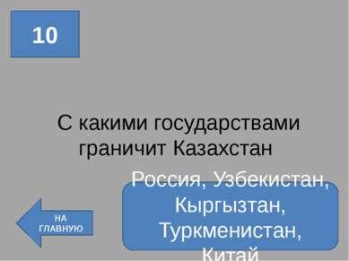25 НА ГЛАВНУЮ Когда Казахстан вступил в ООН 2 марта 1992 г.