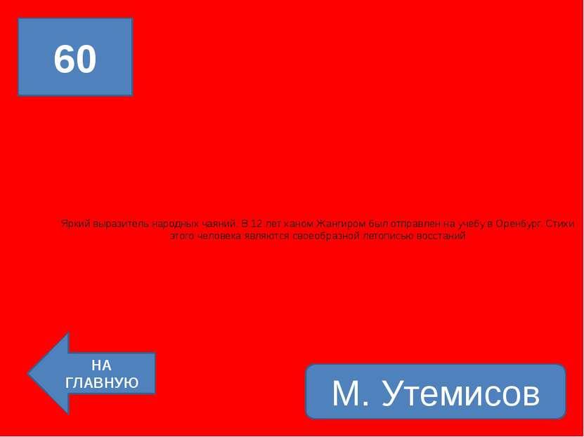 Название города переводится с казахского как «Железная гора». Другое популярн...