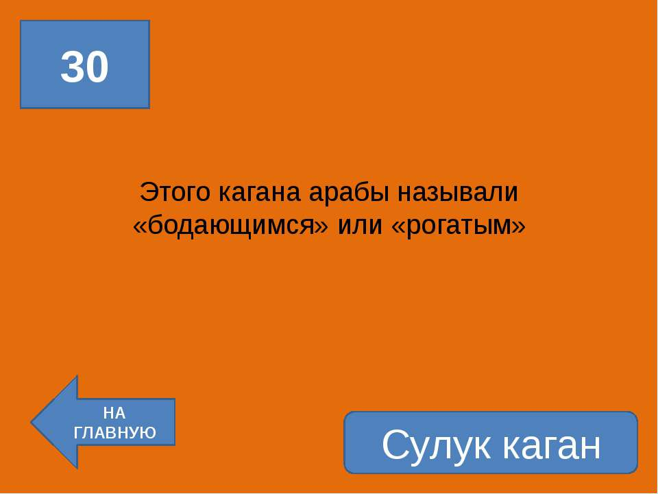 10 НА ГЛАВНУЮ С какими государствами граничит Казахстан Россия, Узбекистан, К...