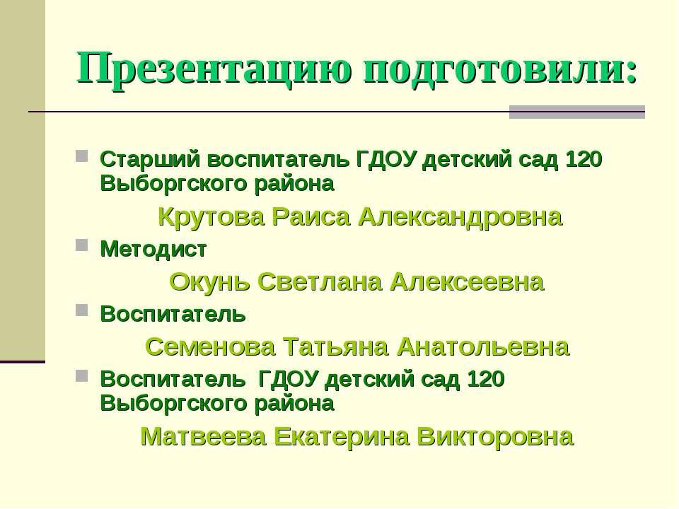 Презентацию подготовили: Старший воспитатель ГДОУ детский сад 120 Выборгского...