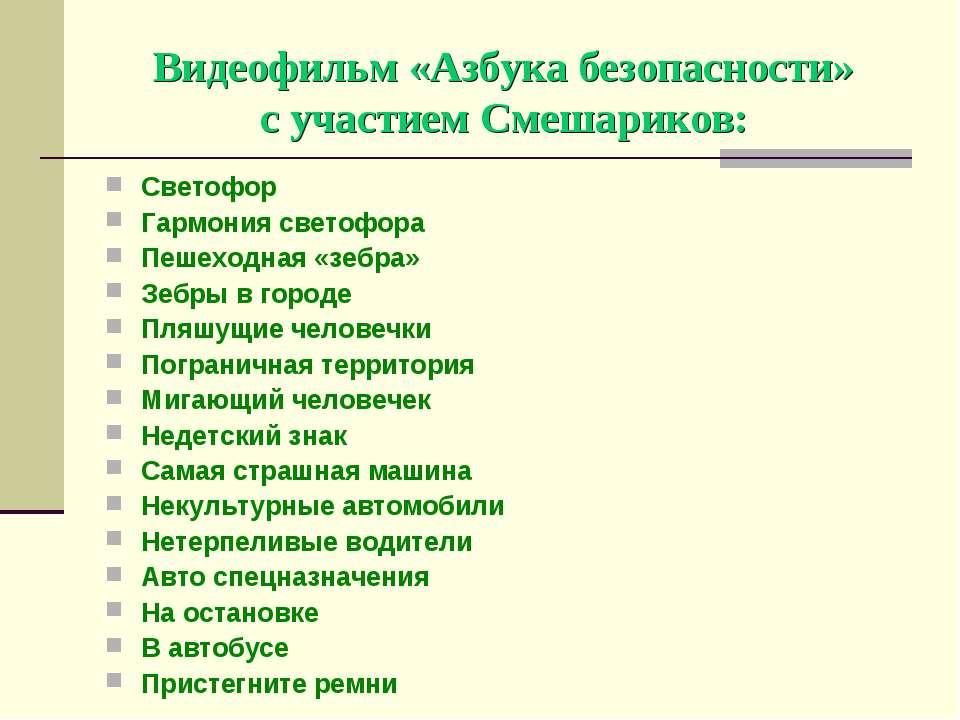 Видеофильм «Азбука безопасности» с участием Смешариков: Светофор Гармония све...
