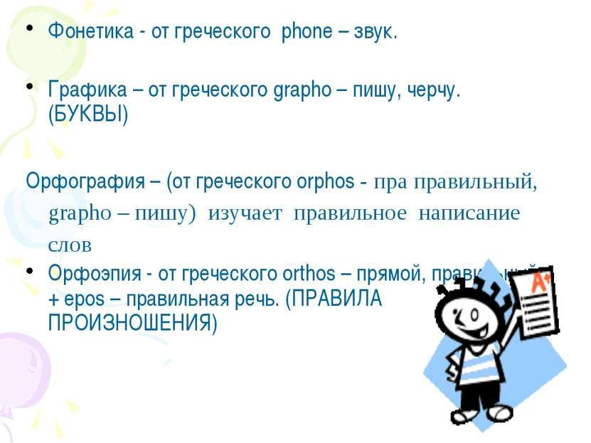 Фонетика - от греческого phone – звук. Графика – от греческого grapho – пишу,...