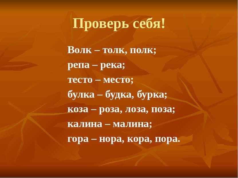 Проверь себя! Волк – толк, полк; репа – река; тесто – место; булка – будка, б...