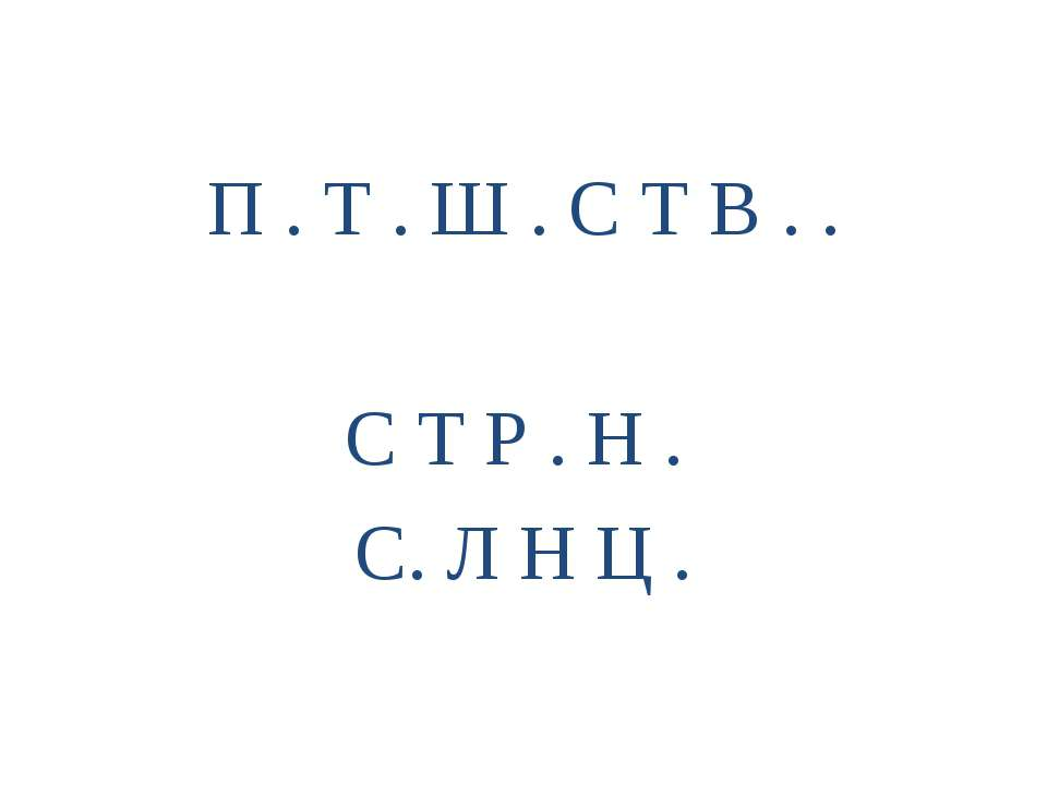 П . Т . Ш . С Т В . . С Т Р . Н . С. Л Н Ц .