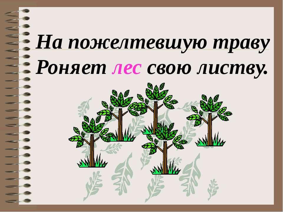 На пожелтевшую траву Роняет лес свою листву.