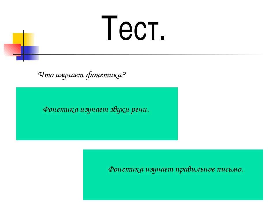 Тест. Что изучает фонетика? Фонетика изучает звуки речи. Фонетика изучает пра...