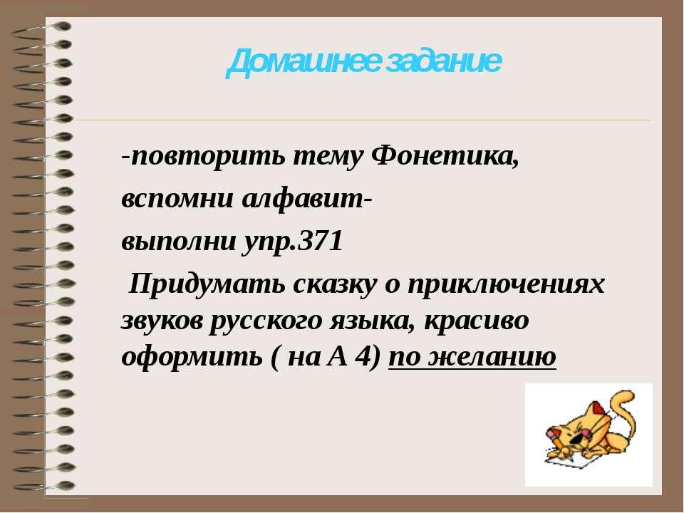 Домашнее задание -повторить тему Фонетика, вспомни алфавит- выполни упр.371 П...
