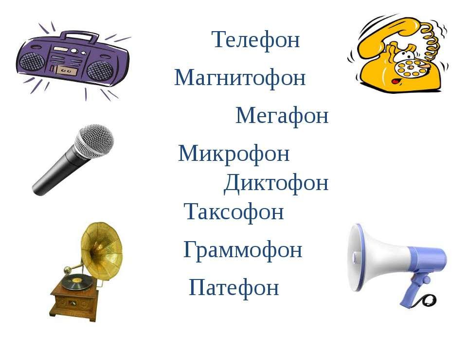 Телефон Магнитофон Мегафон Микрофон Диктофон Таксофон Граммофон Патефон