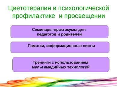 Цветотерапия в психологической профилактике и просвещении Семинары-практикумы...