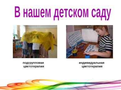 индивидуальная цветотерапия подгрупповая цветотерапия