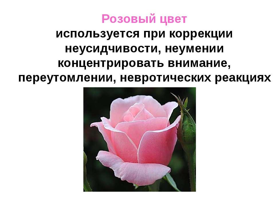 Розовый цвет используется при коррекции неусидчивости, неумении концентрирова...