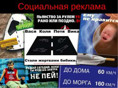 Социальная реклама
