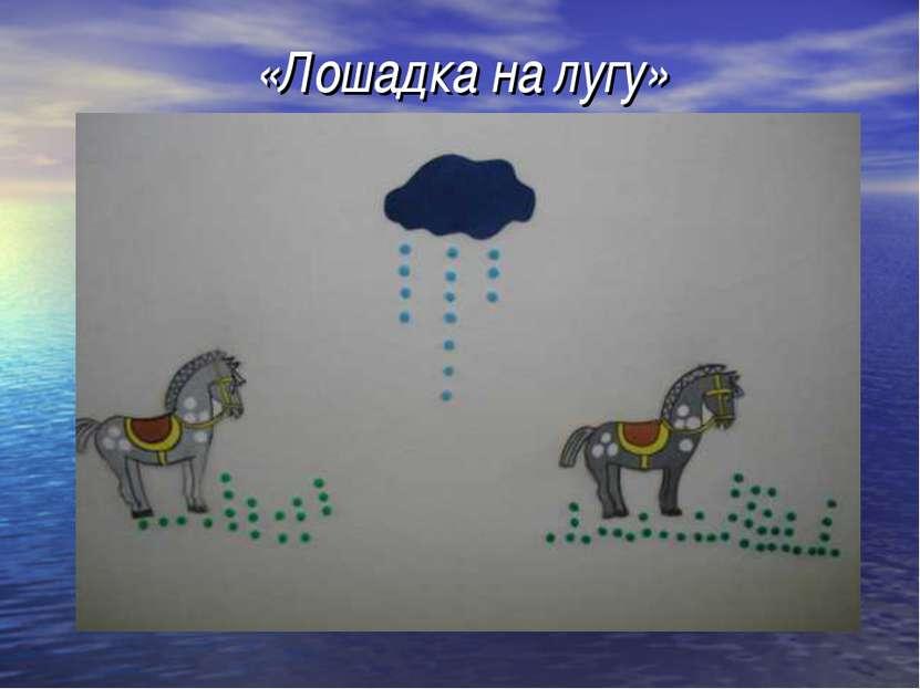 «Лошадка на лугу»