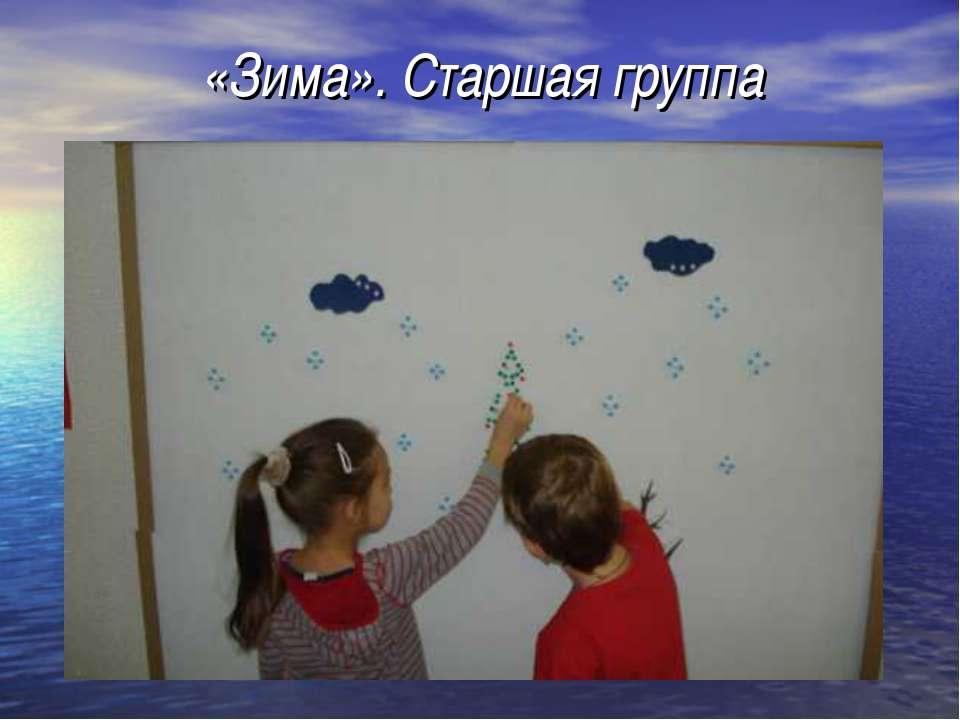 «Зима». Старшая группа