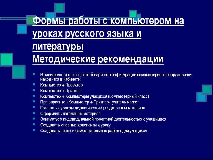 Формы работы с компьютером на уроках русского языка и литературы Методические...