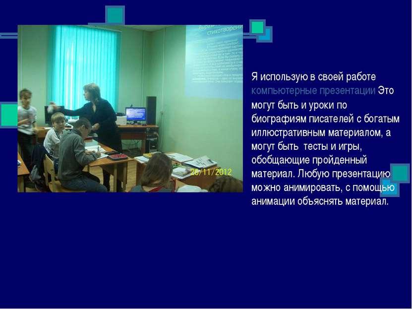 Я использую в своей работе компьютерные презентации Это могут быть и уроки по...