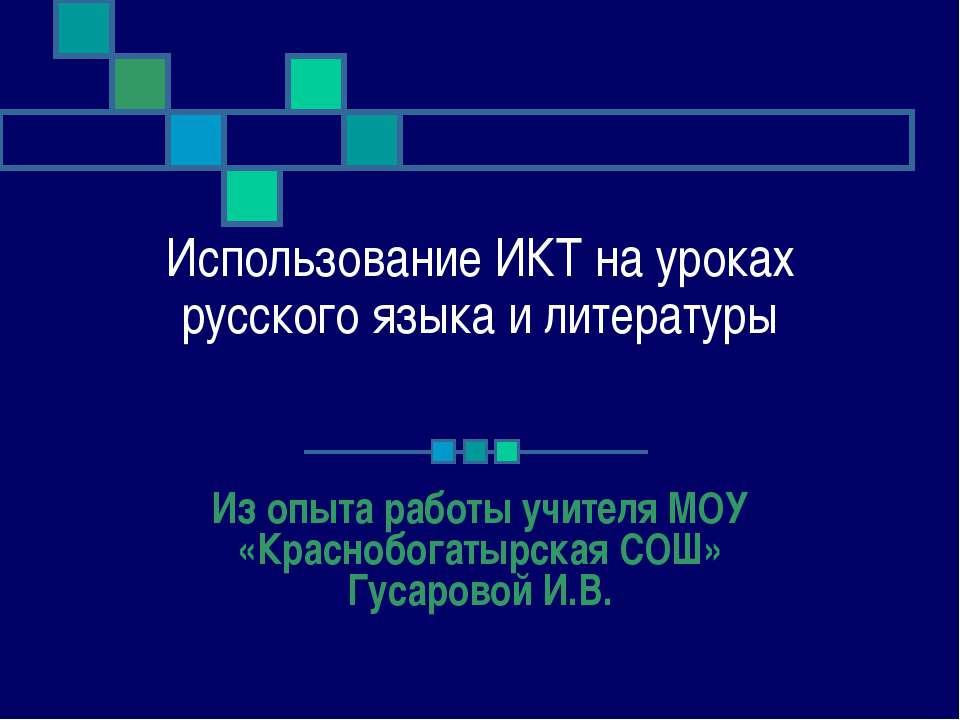 Использование ИКТ на уроках русского языка и литературы Из опыта работы учите...