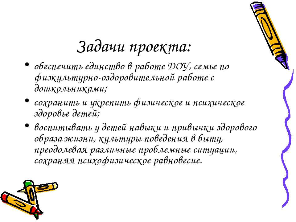 Задачи проекта: обеспечить единство в работе ДОУ, семье по физкультурно-оздор...