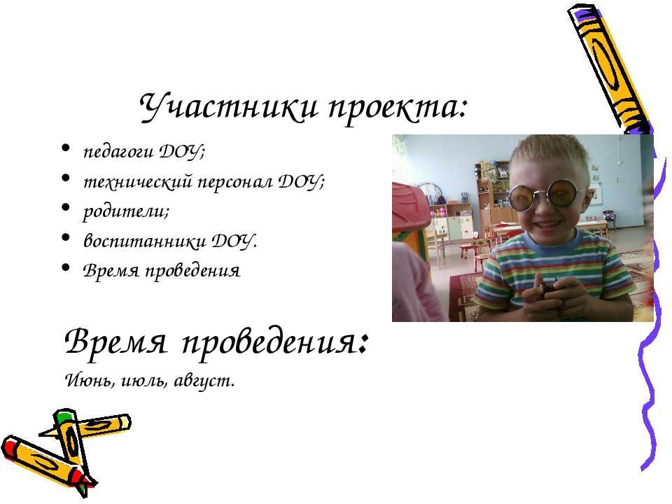 Участники проекта: педагоги ДОУ; технический персонал ДОУ; родители; воспитан...