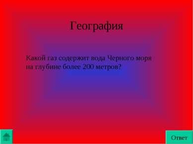 География Ответ Какой газ содержит вода Черного моря на глубине более 200 мет...