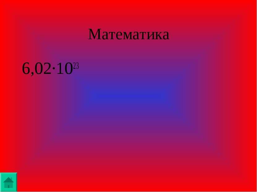 Математика 6,02·1023