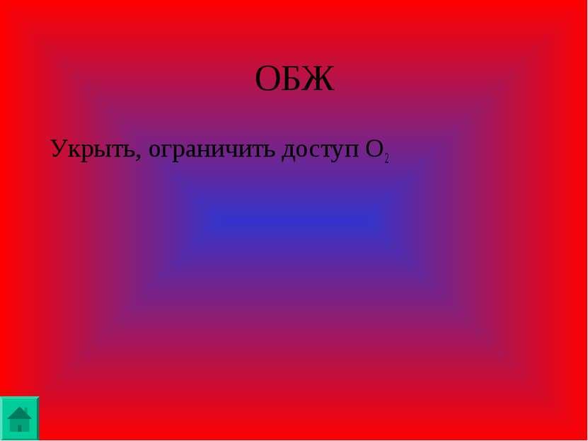 ОБЖ Укрыть, ограничить доступ О2