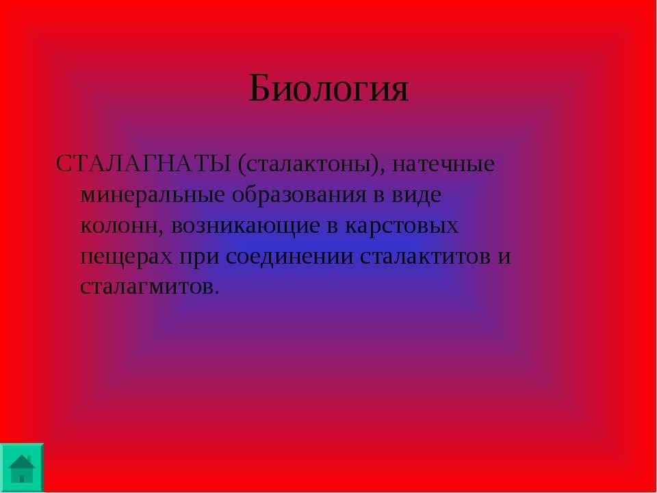 Биология СТАЛАГНАТЫ (сталактоны), натечные минеральные образования в виде кол...