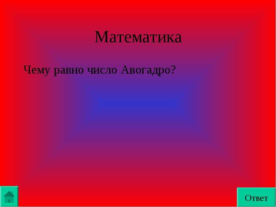 Математика Чему равно число Авогадро? Ответ
