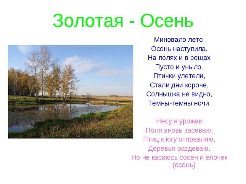 Золотая - Осень Миновало лето, Осень наступила. На полях и в рощах Пусто и ун...