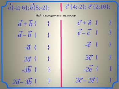 c + e Найти координаты векторов. a + b b{5;-2}; a{-2; 6}; c {4;-2}; e {2;10};...