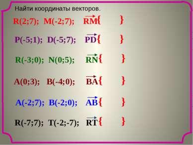 { } Найти координаты векторов. { } { } { } { } { } R(2;7); M(-2;7); RM P(-5;1...