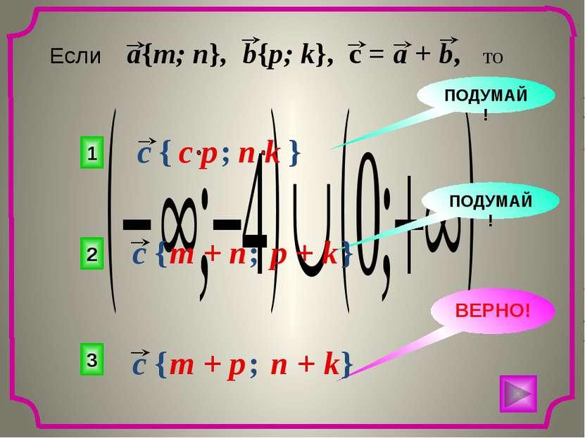 3 2 1 ВЕРНО! ПОДУМАЙ! ПОДУМАЙ! c { ; } m + p n + k Если a{m; n}, b{p; k}, c =...