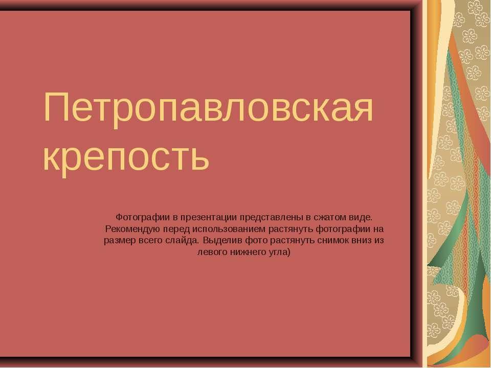 Петропавловская крепость Фотографии в презентации представлены в сжатом виде....